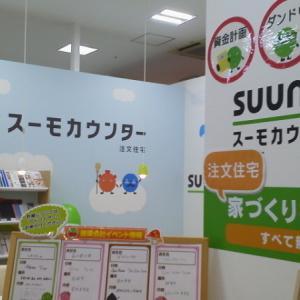 SUUMO(スーモカウンター)に行ってきました