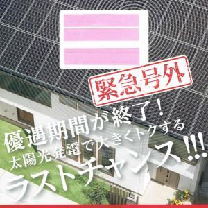 太陽光発電はもう終わりでしょうか?緊急パネル29万円で出す。