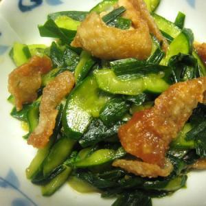鶏皮と韮,胡瓜の和え物