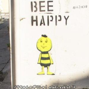 蜂が幸せでBEE HAPPYな落書き
