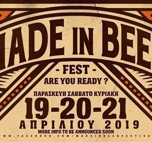 ギリシャのビール祭りがある!