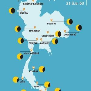 今月21日、タイ全土で部分日食