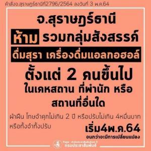 タイのスラタニ県、新型コロナ対策で2人以上での飲酒禁止 サムイ島、パンガン島など