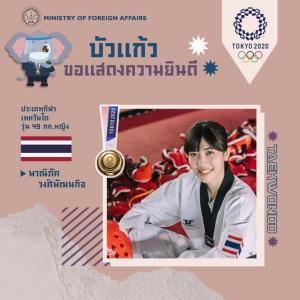 タイ代表パニパク・ウォンパタナッキ選手が女子テコンドー49キロ級で金メダル獲得