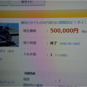はじめてヤフオクでバイクを購入しました。