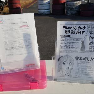 関東事務茶屋杯 第4戦
