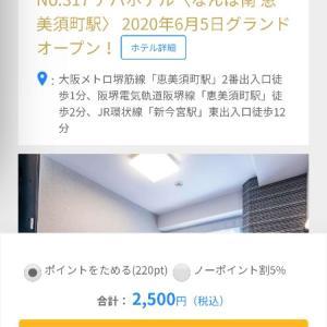 2,500円でアパホテルに泊まる