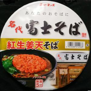 富士そば カップ麺