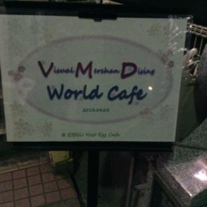 第3回 VMD World Cafe に参加してきました。