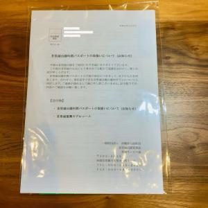 首里城公園年間パスポートの取り扱いについての郵便が届いた。