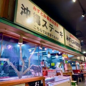 沖縄ステーキ みずとみ精肉店