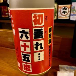 神村酒造の泡盛 初垂れ65度、66度。