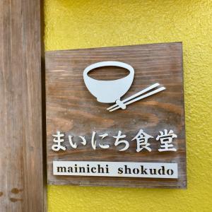 まいにち食堂@読谷村