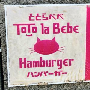 ととらべべハンバーガー@本部町崎本部
