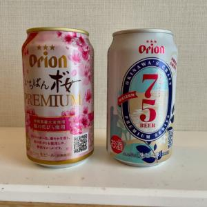 75BERRヴァイツェン&いちばん桜
