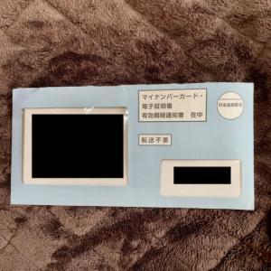 マイナンバーカード電子証明書有効期限通知書