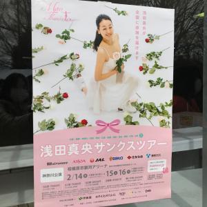 浅田真央ちゃんのスケートショー&鳥良商店で唐揚げ