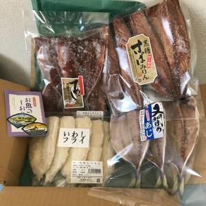 2019.ふるさと納税〜干物といわしフライ