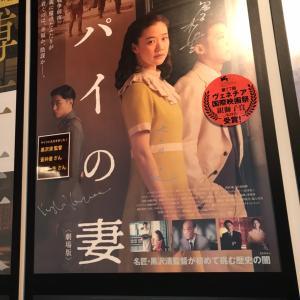 優待駆込み消費〜映画「スパイの妻」を観賞