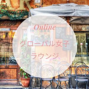 満席→増席 残席わずかです! 明日 6月5日のオンラインセミナー