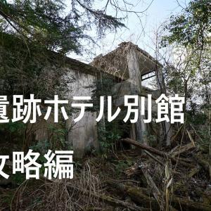 遺跡ホテル攻略編