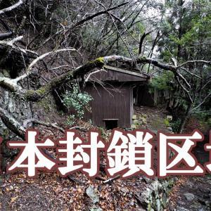日本封鎖区域 第1巻 (全4巻)