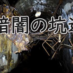 暗闇の坑道