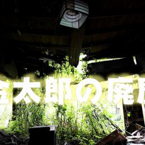 金太郎の廃屋