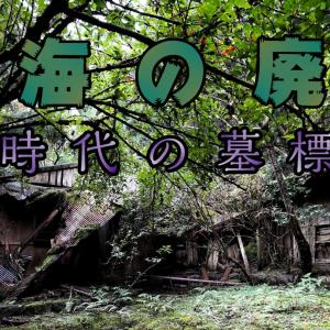 樹海の廃屋
