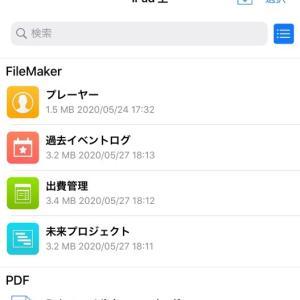 ファイルメーカーGoを使いこなす
