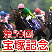 【注目馬】阪神11R 第59回 宝塚記念(G1)サトノダイヤモンド