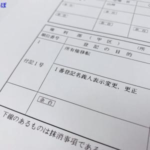 【相続】登記が義務化するらしい【住所変更】