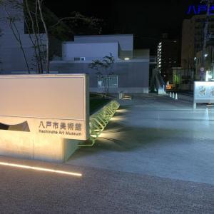 八戸市美術館、2021年 生まれ変わる!