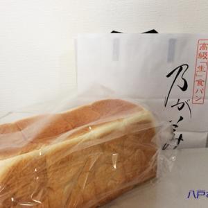 高級 生食パン