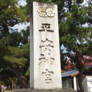受験準備を着々と⭐最後の休日は京都の平安神宮へ