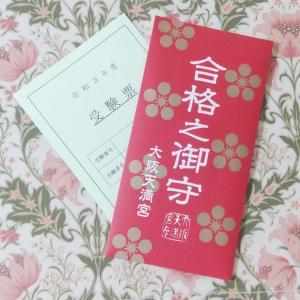 願書提出 & 大阪天満宮へ合格祈願へ