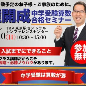 灘開成中学受験セミナー(第11回) 11/10(日)