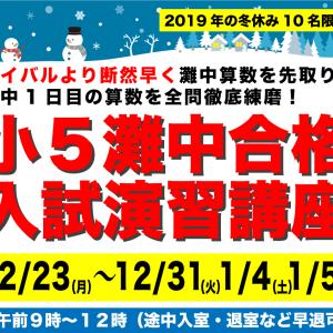小5灘中合格入試演習講座【冬休み企画】12/23〜12/31,1/4,1/5