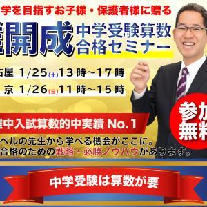 灘開成中学受験算数合格セミナー  1/26(日)