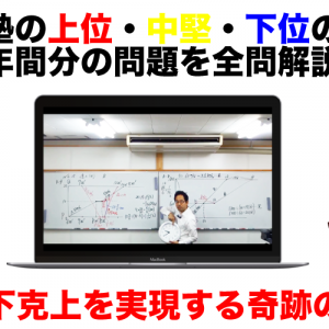小5平常カリキュラム講義No.35 立体図形の求積 B問題の動画授業【最強塾】