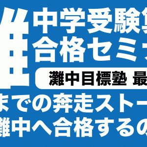 灘中受験算数合格セミナー 8/9(日)in 名古屋 開催中止のお知らせ