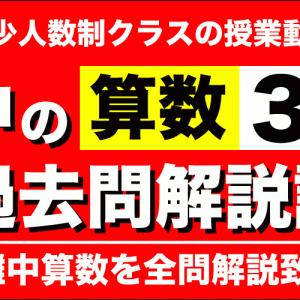 最強塾 小3・小4算数平常カリキュラム 講義No.14 がい数