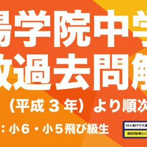 甲陽学院の算数過去問解説【2019年(平成31年)2日目】動画授業【最強塾】