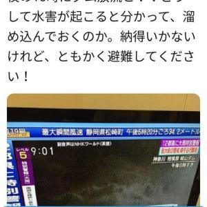 【※叩かれまくり、すでにツイートを削除し逃亡 】 日本共産党「なぜ水害が発生するとわかっていながら、ダムに水を溜め込むのか!許せない!」