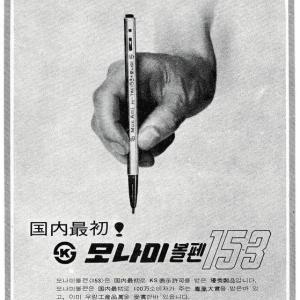 【韓国の長寿ブランド】国民ボールペン「モナミ」時代の流れに合わせて変化する153ボールペン「経験の価値」提供する