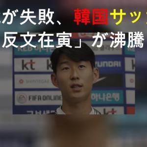 南北戦が失敗、韓国サッカー界で「反文在寅」が沸騰。観客なし、生中継なし、メディア取材もNG