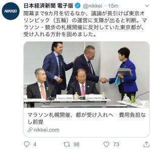 【速報】小池都知事 折れる 札幌決定