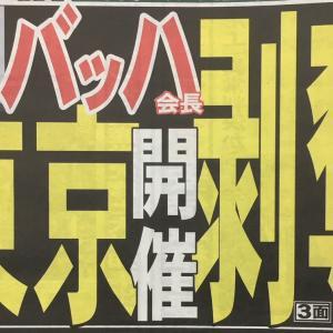 【夕刊フジ】「札幌マラソン」従わない場合は東京開催剥奪も!?バッハ会長   ★ 16