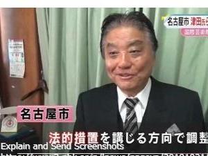 名古屋市が津田氏らに法的措置で調整 刑事と民事の両面で