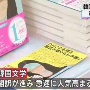 【NHK】日韓関係が冷え込む一方で、日本では韓国文学の人気が高まっている